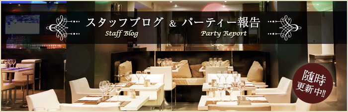 スタッフブログとパーティー報告