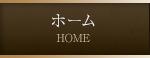 ホーム(HOME)