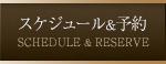イベントのスケジュール・予約